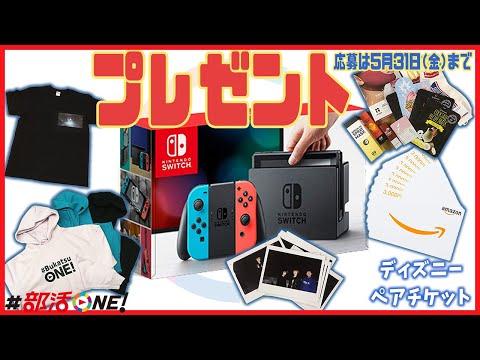 【プレゼント企画】GW最後の!令和最初の!Switchとディズニーペアチケット・アマゾンギフト券をチャンネル登録者数5万人をだいぶ前に突破したからプレゼントします!!