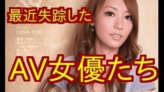 【悲報】最近失踪したAV女優たち