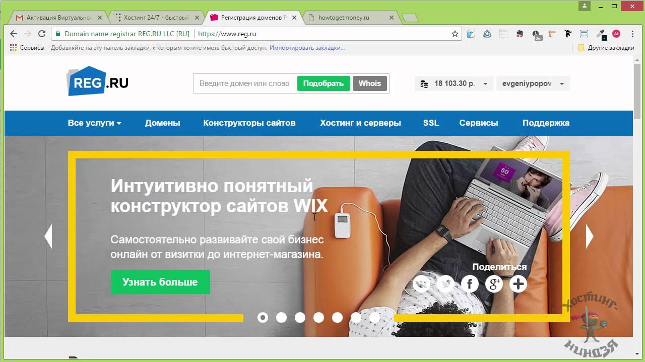 Как привязать домен к хостингу на hostinger как подключить базу данных mysql для хостинга