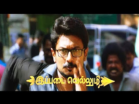 Ippadai Vellum - Tamil Full movie Review...