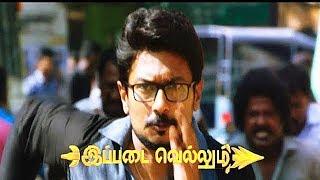 Ippadai Vellum - Tamil Full movie Review 2017