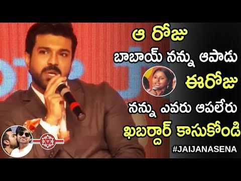 Ramcharan Heartfelt Words About Pawan Kalyan and Janasena Party | Telugu Entertainment Tv