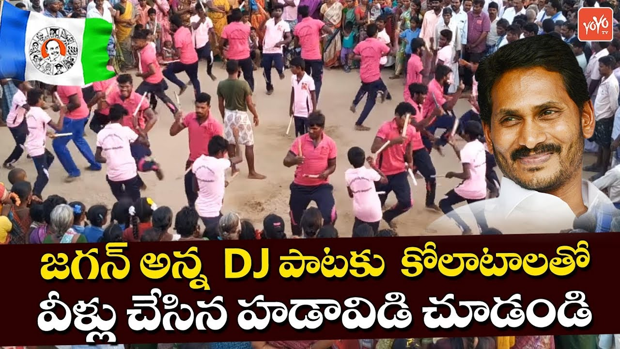 Kolatam Dance for YSRCP DJ Songs | Gira Gira Tirugutunte Fan DJ Song | YS  Jagan DJ Songs | YOYO TV