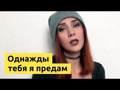 Стихи. Пола (Полина Шибеева) - Однажды тебя я предам