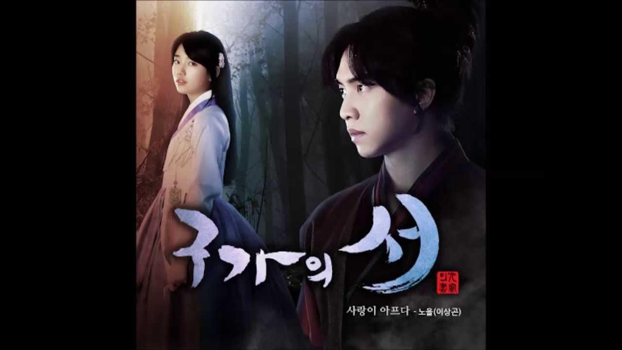 Download 사랑이 아프다  Love Hurts-이상곤 Lee Sang Gon