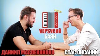 VЕРSУСИЙ БАЯН #2 | Даниил Масленников - Стас Оксаний