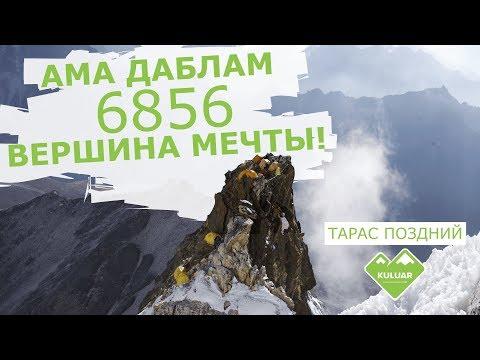 Восхождение на Ама Даблам (6 856м) - СУПЕР ВЕРШИНА!