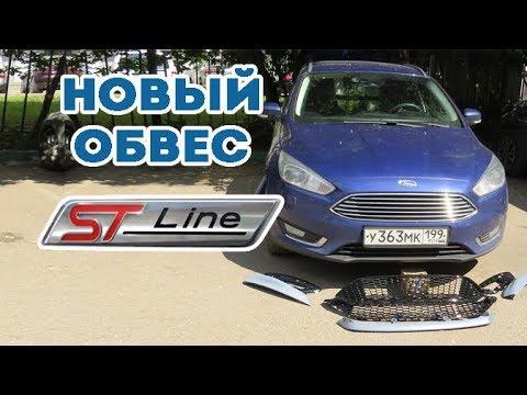Новый обвес ST-Line для Форд Фокус 3. Часть 1.