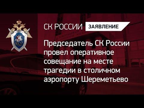 Оперативное совещание на месте трагедии в аэропорту Шереметьево