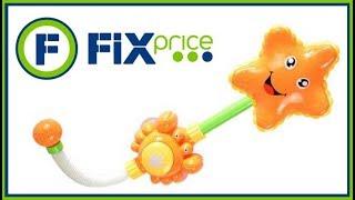 Фикс Прайс Детский душ для ванной. Обзор игрушек Fix Price