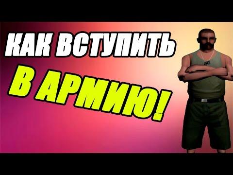 CRMP (CRMP-RP) - Как вступить в армию #3