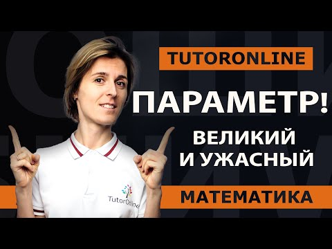 Математика | Параметр