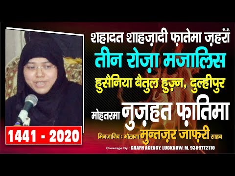 Mohtarma Nuzhat Fatima Lucknow | 3 Roza Majalis 1441 2020 | Husainia Baitul Huzn Dulhipur Chandauli