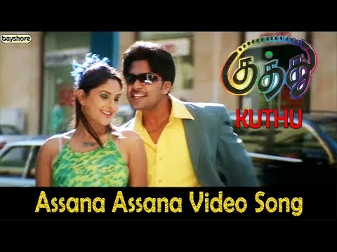 Kuthu - Assana Assana Video Song | STR | Divya Spandana | Karunas