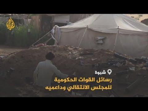 سيطرة قوات الشرعية بشبوة.. ما هي رسائل الميدان والسياسة؟  - نشر قبل 2 ساعة