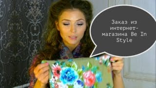 Заказ из интернет-магазина Be In Style(Как меня найти         МОЙ ВТОРОЙ КАНАЛ : http://www.youtube.com/channel/UCTYHuahgTyrHGJF8dq1RV-g VK контакте http://vk.com/prettywoman..., 2014-02-13T07:37:39.000Z)
