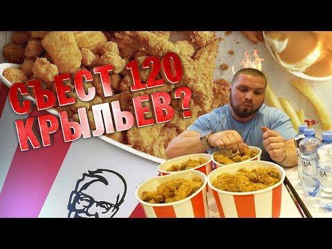 СЪЕСТ 120 КРЫЛЬЕВ KFC ЗА РАЗ? ВЫЗОВ ABRACADABRA TV