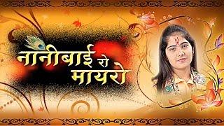 Nani Bai Ro Mayro Vol 1 {Hit & Top Krishan Bhajan In 2013 || Jaya Kishori Ji}