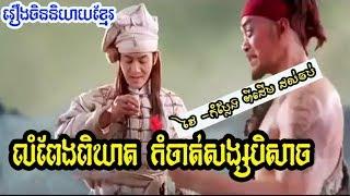 [រឿងចិនធានាល្អមើល100%]-, លំពែងពិឃាត កំចាត់សង្សបិសាច- /,Movie Speak Khmer