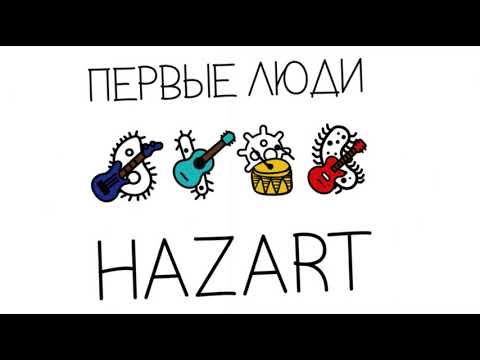 Hazart - Тупею (Single 2018) songvideo