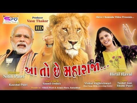 Hiral Raval | Aato Che Maharaja | Pm Narendar Modi Aentrye-New Gujarati Latest HD Video Song-sahensa