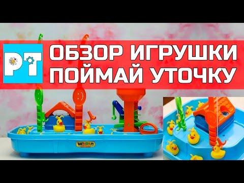 Поймай уточку.  Обзор игрушки.  Новинка