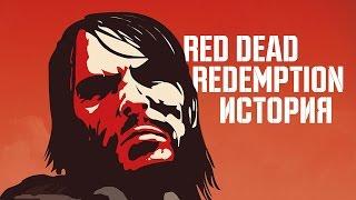 история Red Dead Redemption