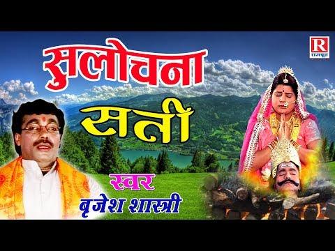 Sati Sulochana   सती सुलोचना   बृजेश शास्त्री जी की मधुर आवाज में   Kissa Ramayan #BrijeshShastri