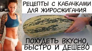 🥒 вкуснейшие ПП БЛЮДА из кабачка для ПОХУДЕНИЯ ✅ и ЗДОРОВОГО ПИТАНИЯ / КАК ПОХУДЕТЬ БЫСТРО и ВКУСНО