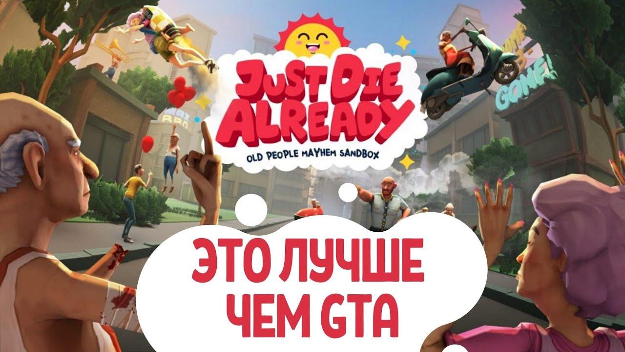 ЭТО ЛУЧШЕ ЧЕМ GTA - Just Die Already