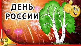 С днем России   Это Родина моя