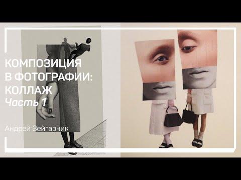 Заполнение форм. Композиция в фотографии: коллаж. Андрей Зейгарник