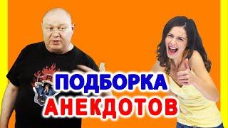 Смотреть Подборка анекдотов✌️Смешной анекдот   Видео анекдот   Юмористы   Anekdot   Юмор   Юмор шоу онлайн