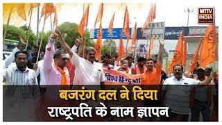 AJMER NEWS | विश्व हिंदू परिषद बजरंग दल ने दिया राष्ट्रपति के नाम ज्ञापन | MTTV INDIA