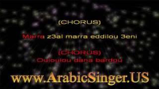 """Ya Tabtab - يا طبطب  """" Arabic Karaoke Song """""""