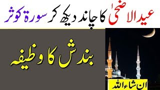 Eid Ul Azha Ka Chand Or Surah Kosar Ka Wazifa - Bandish Toot Jye Gi Qismat Khul Jaye Gi