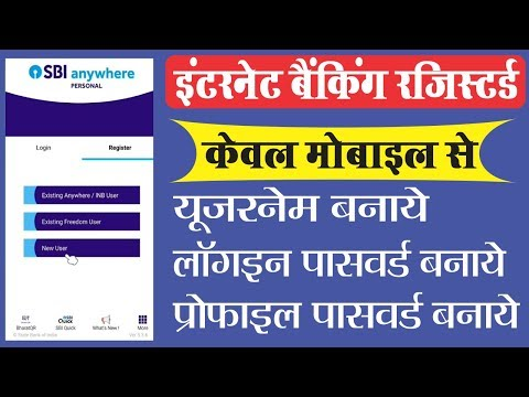 [Hindi ] First Time Internet Banking With SBI Anywhere Personal  App Full Details 2018