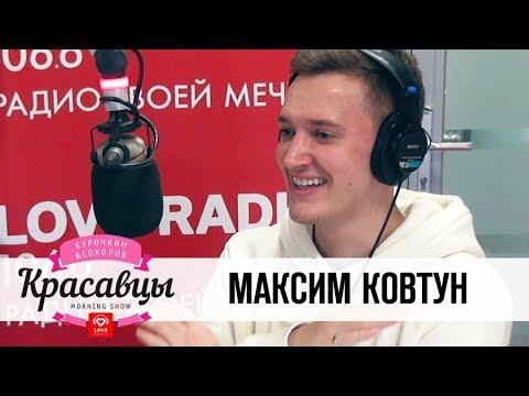 Максим Ковтун в гостях у Красавцев Love Radio
