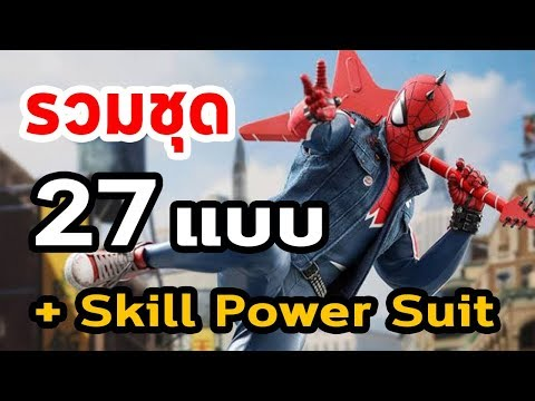 รวมชุด Spider-Man ทั้ง 27 แบบ และ Suit Power Skills   by The Moof