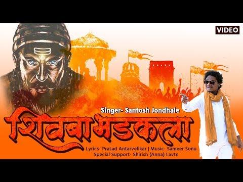 Shivjayanti Special 2019   Shivba Bhadakala - शिवबा भडकला   Santosh Jondhale   Full HD Video