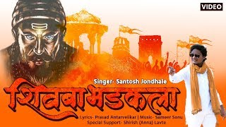 Shivjayanti Special 2019 | Shivba Bhadakala शिवबा भडकला | Santosh Jondhale | Full HD