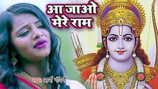 राम नवमी स्पेशल आ जाओ मेरे राम Arya Nandini Aa Jao Mere Ram Hindi Ram Bhajan 2019