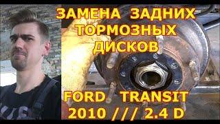 ЗАМЕНА ЗАДНИХ ТОРМОЗНЫХ ДИСКОВ /// FORD TRANSIT /// 2010 /// 2.4D