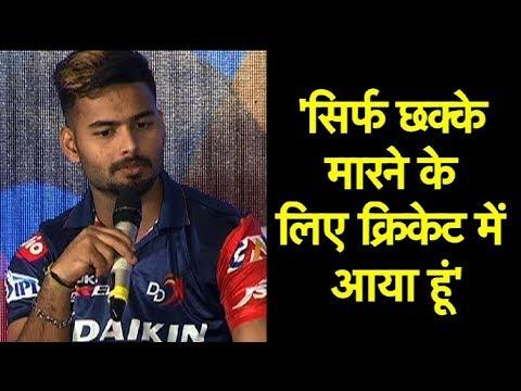 IPL 2018: Rishabh Pant on His Batting Skills | Sports Tak