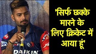 IPL 2018: Rishabh Pant on His Batting Skills | Sports Tak