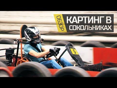 Картинг в Москве - Серебряный Дождь Сокольники