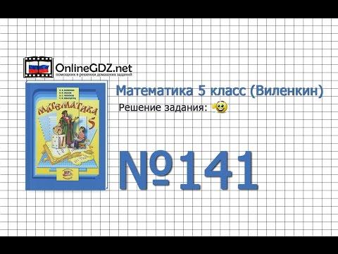 Задание № 138 (2) - Математика 6 класс (Виленкин, Жохов)из YouTube · С высокой четкостью · Длительность: 6 мин39 с  · Просмотры: более 3000 · отправлено: 11.09.2015 · кем отправлено: OnlineGDZ.net