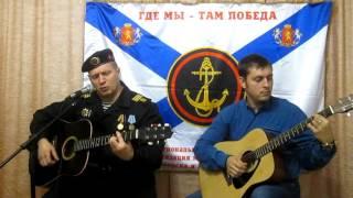 """Гвардия моря""слова и музыка Стеганцова И.П.,исполняет автор."