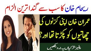 Reham Khan Book Main Part Against Imran Khan | Reham Khan Book Story In urdu