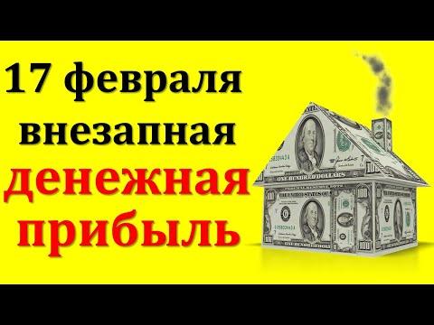 17 февраля денежный день - день Николы! Этой практике нет равных!